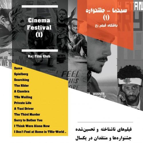 عضویت دوره نخست سینما جشنواره