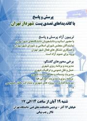 پرسش و پاسخ با کاندیداهای تصدی پست شهردار تهران | عکس
