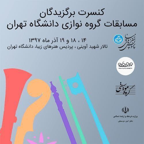 کنسرت برگزیدگان مسابقات گروهنوازی دانشگاه تهران