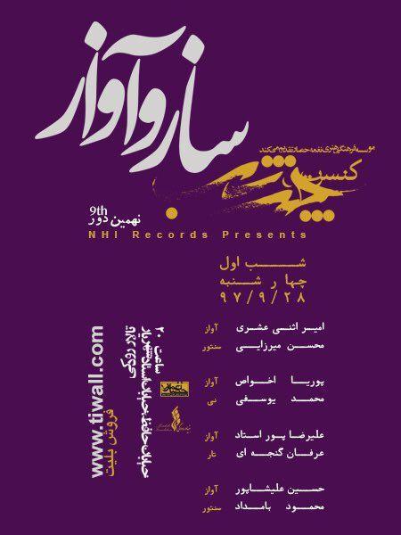عکس کنسرت چند شب ساز و آواز (شب اول)