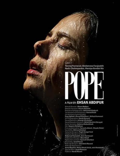 عکس فیلم پاپ