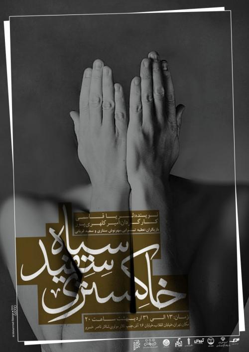 عکس نمایش سیاه سفید خاکستری