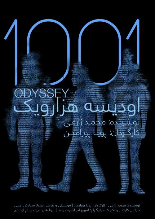 عکس نمایش اودیسه ١٠٠١