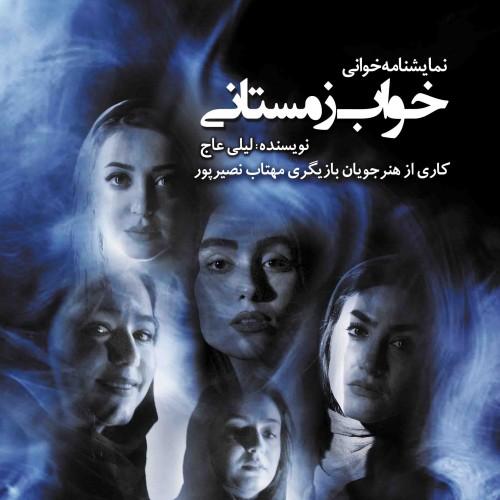 نمایشنامهخوانی خواب زمستانی