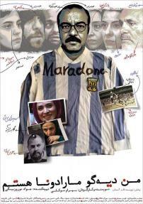 عکس فیلم من دیهگو مارادونا هستم