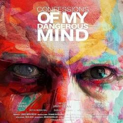 فیلم اعترافات ذهن خطرناک من | عکس