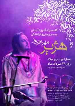 عکس کنسرت ترکیبی گروه آیان ( به خوانندگی هژیر مهرافروز )