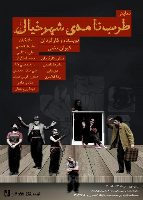 عکس نمایش طربنامه شهر خیال