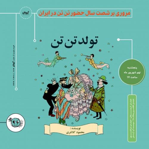 نشست مروری بر شصت سال حضور تن تن در ایران |بررسی کتاب تولد تن تن|