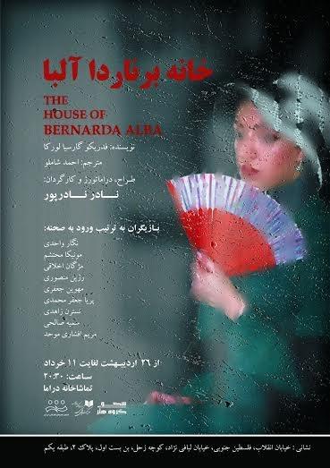 عکس نمایش خانه برناردا آلبا