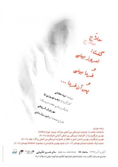 عکس نمایش حلاج گفت: امروز بینی و فردا بینی و پس آن فردا