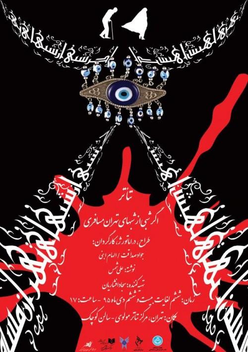 عکس نمایش اگر شبی از شبهای تهران مسافری
