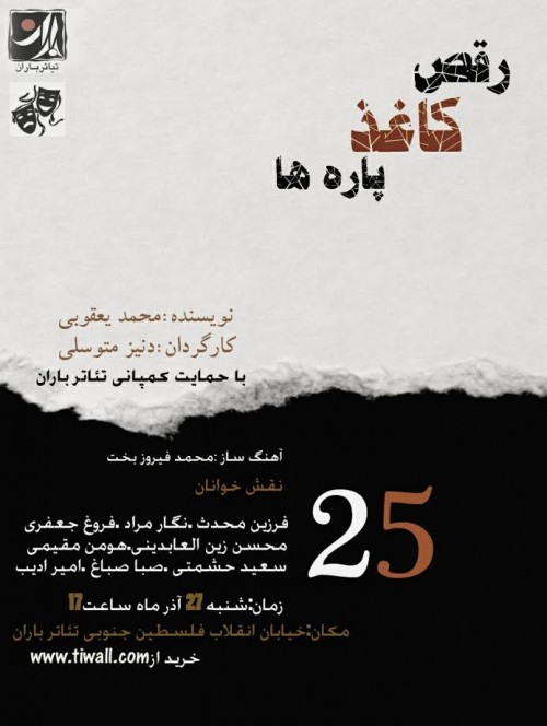 عکس نمایشنامهخوانی رقص کاغذ پارهها