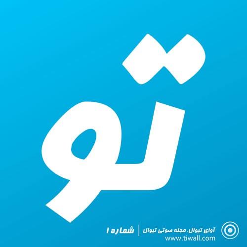 مجله صوتی تیوال، شماره یکم، مهر ۹۲ | عکس