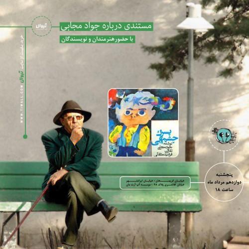 عکس مستند پسرک چشم آبی |با حضور جواد مجابی|