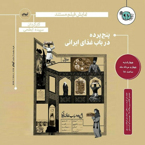 مستند پنج پرده در باب غذای ایرانی