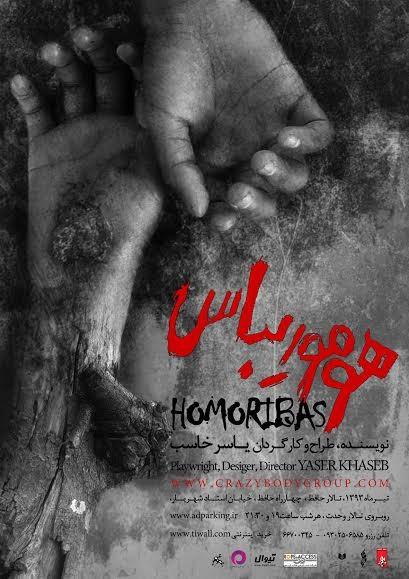 عکس نمایش هوموریباس